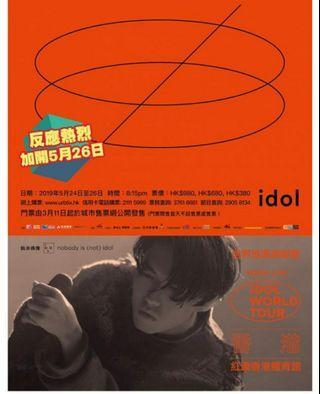 林宥嘉idol世界巡迴演唱會-香港站