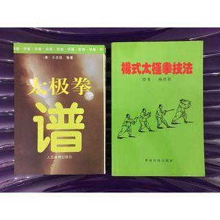 (包郵)太極拳譜  / 楊式太極拳技法