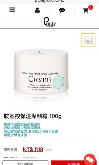 🚚 百媞 petty 潔顏霜 洗臉 100g 原價買690元