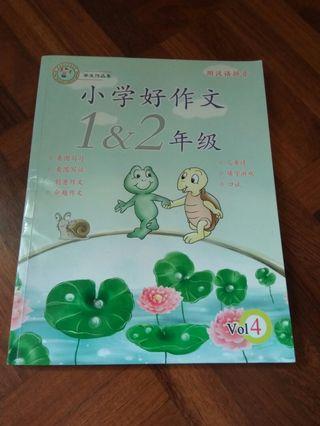 小学好作文P.1& 2, vol 4