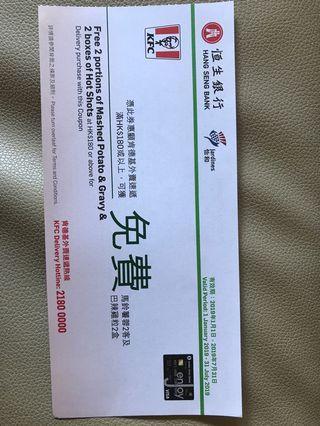 KFC優惠券(包郵)