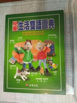 🚚 兒童生活雙語圖典