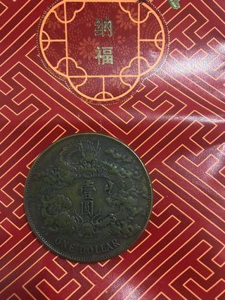 🚚 Coin one dollar 大清银币宣统三年