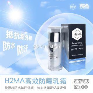 """H2MA Extraordinary Sunscreen Lotion〞"