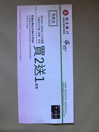 香港地買2送1優惠券(包郵)