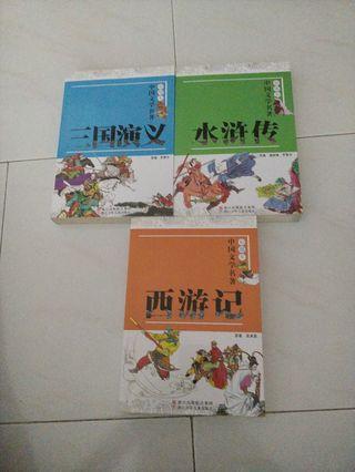 中国四大小说名著:三国演义,水浒传,西游记