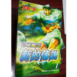 足球風雲 1-16 全套 Soccer 新的傳說 Comics 大島司 Comic 東立出版社 Chinese 繁體中文版