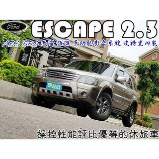 2008年 FORD ESCAPE 2.3 少開 已認證 全額貸 賺錢出遊的最佳首選車 內外如新