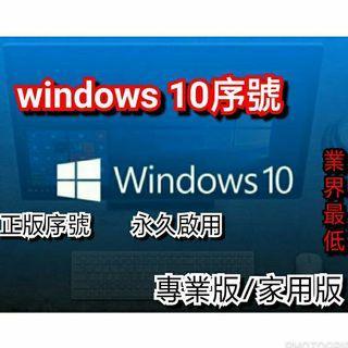 🚚 無限次數重灌永久使用Win10 windows10專業版/家用版