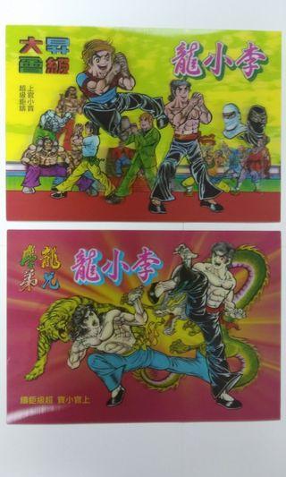 李小龍特刊+2張立体卡+証書之類(全套)