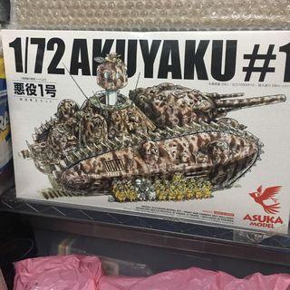 1/72 AKUYAKU #1 惡役一號 Asuka model revell