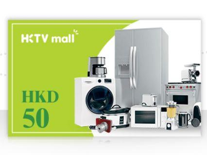 HKTV mall $50 購物禮卷 電子現金券