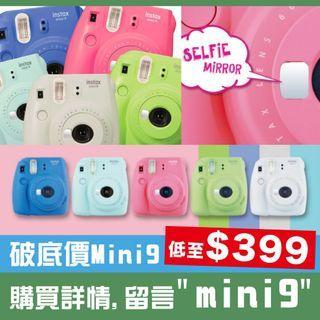 (旺角/荃灣門市現貨)全新 instax 富士miji9 mini 9 即影即有相機 $399