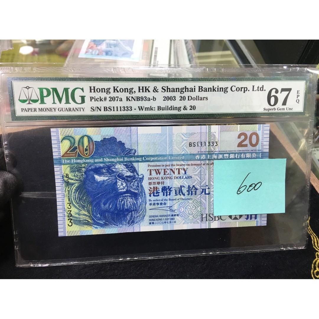 2003 匯豐銀行 20圓 BS 111333 67EPQ 雙豹子號 #KM1