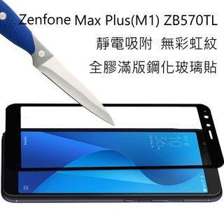 🚚 北市貼膜批發 Zenfone ZB570TL 全膠滿版鋼化玻璃貼 screen glass protector 鋼化膜