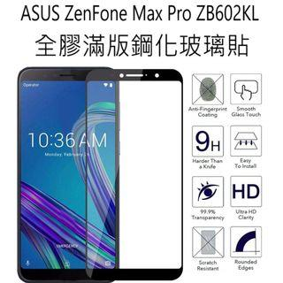 🚚 北市貼膜批發Zenfone ZB602KL全膠滿版鋼化玻璃貼 screen glass protector 鋼化貼