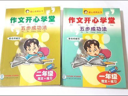 作文开心学堂 五步成功法 Chinese Composition for Primary School