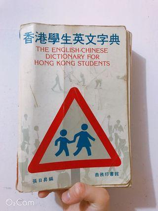 香港學生英文字典 dictionary
