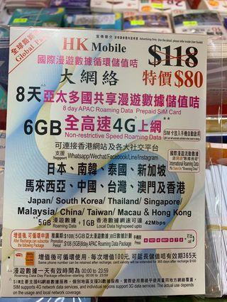 csl 8日亞太多國上網卡 日本 南韓 泰國 新加坡 馬來西亞 中國 台灣 澳門及香港 國際漫遊流動數據