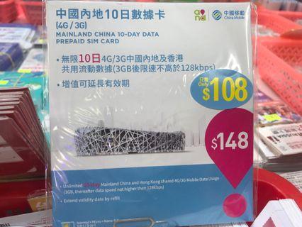 中國內地10日無限上網卡 中國移動出品