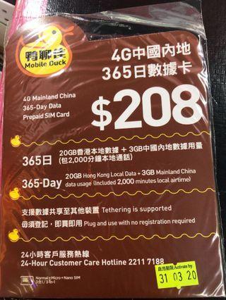 鴨聊佳 CMHK 中港年卡 中國數據3GB+香港數據20GB  $120