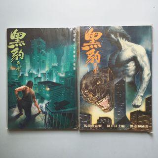 《黑豹列傳》合訂本1及2期