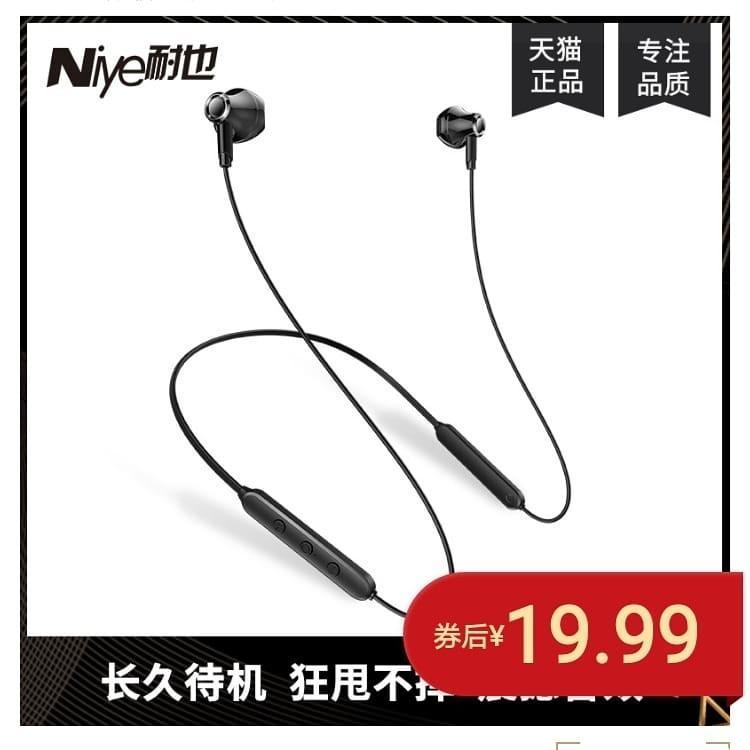 運動藍牙耳機Niye/耐也 無線運動藍牙耳機跑步雙耳入耳頸掛脖式耳塞超長待機頭戴低音耳麥手機適用vivo蘋果iphone華爲oppo