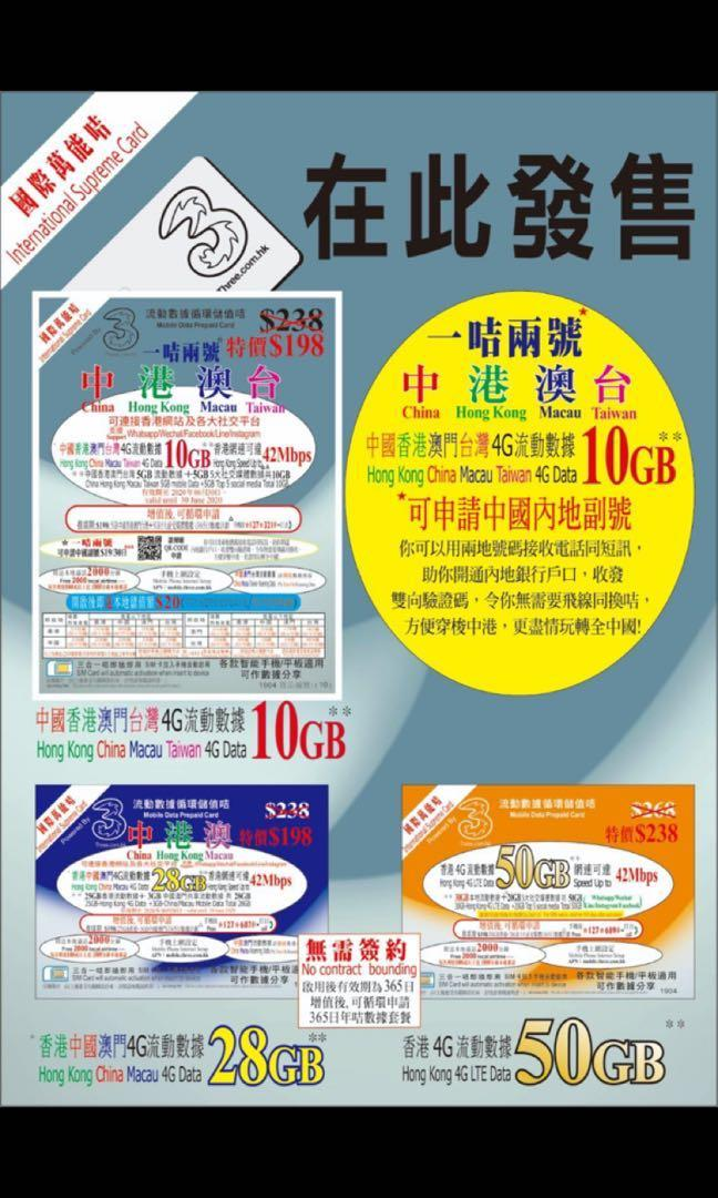 和記年卡新升級 一年365日本地50gb 中港澳本地25gb港澳3gb 中港澳台10gb 5gb+社交5gb