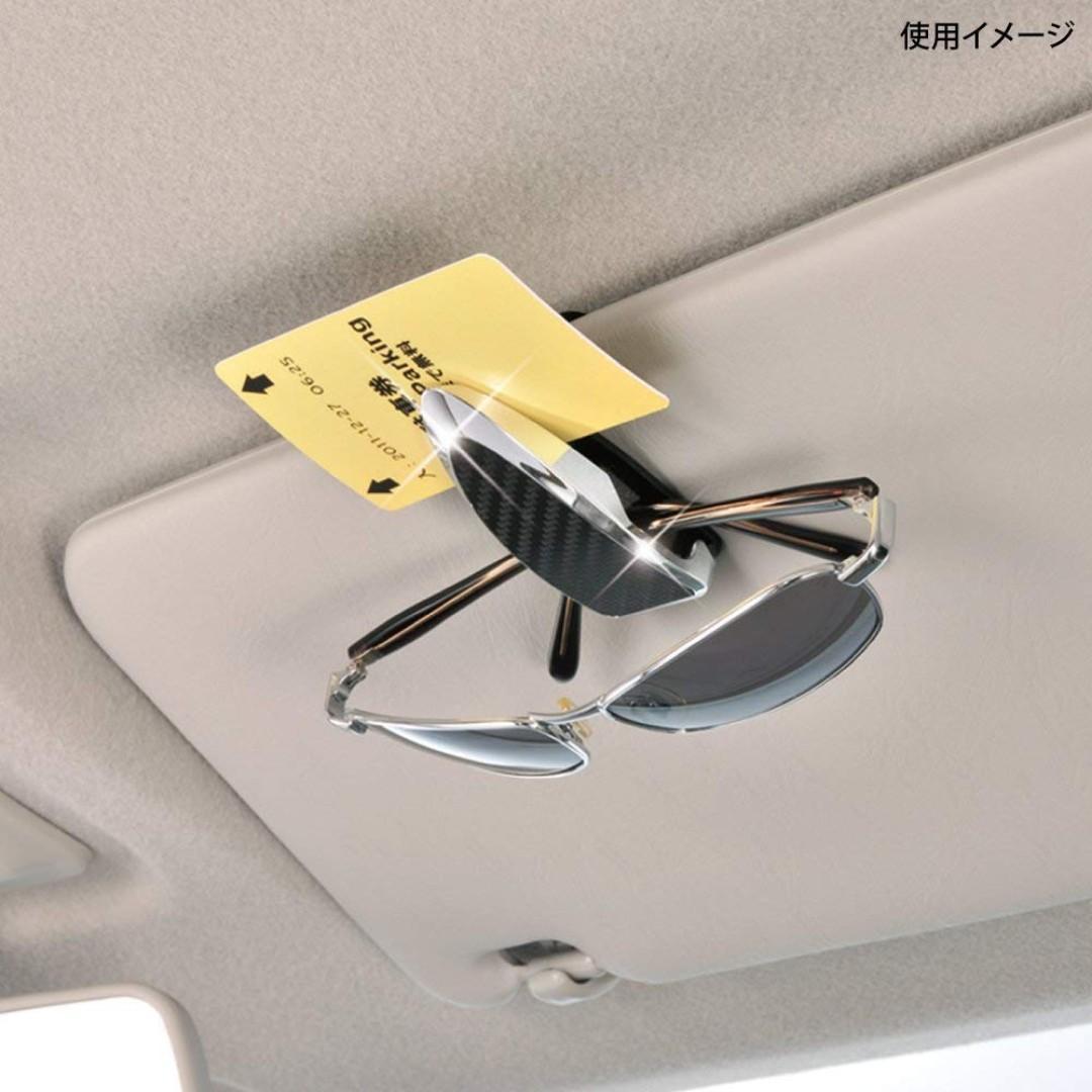日本 汽車用碳纖紋太陽擋專用眼鏡夾咭片夾
