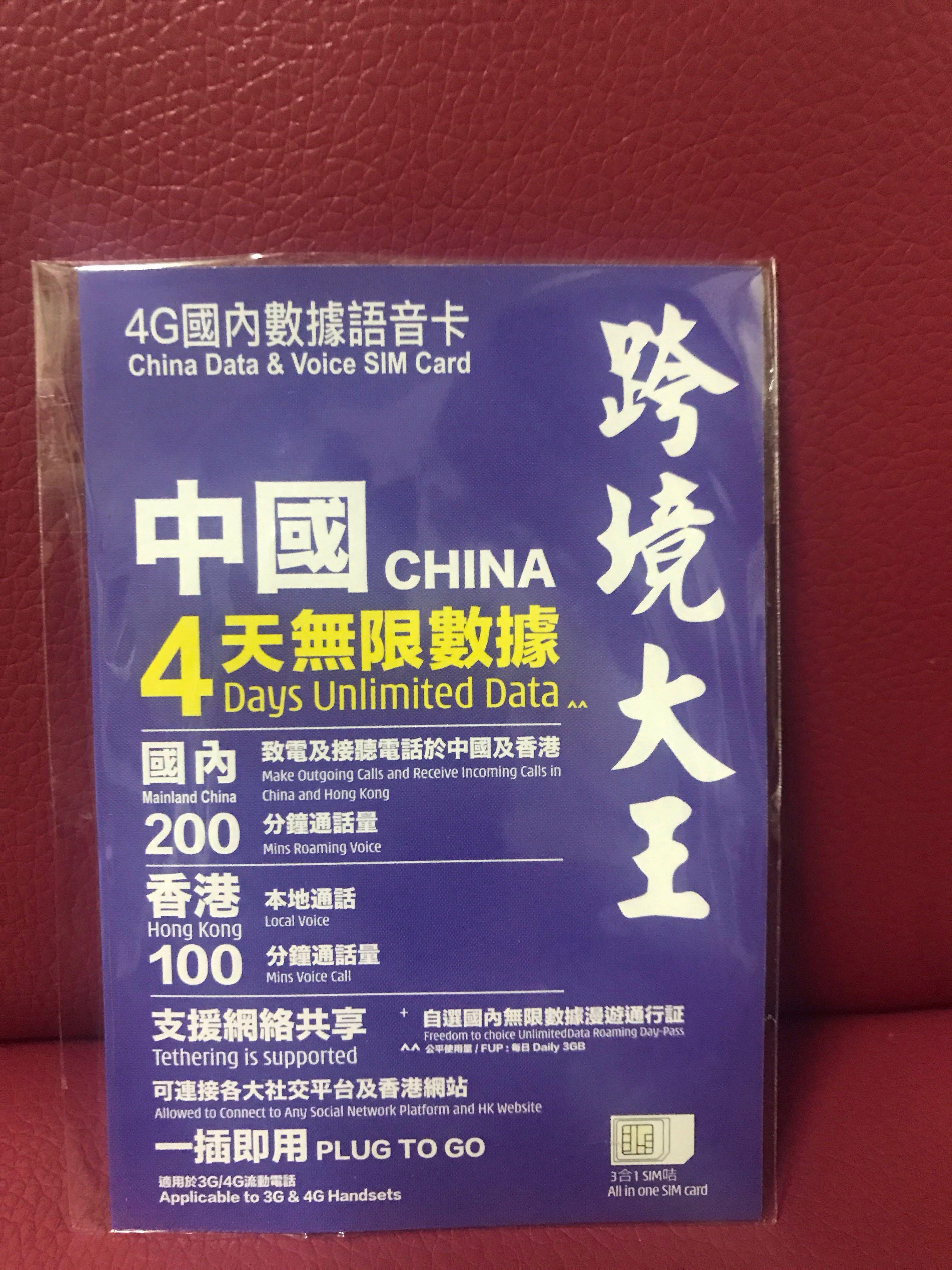 跨境大王 中國大陸無限上網卡+通話  4天 中國移動