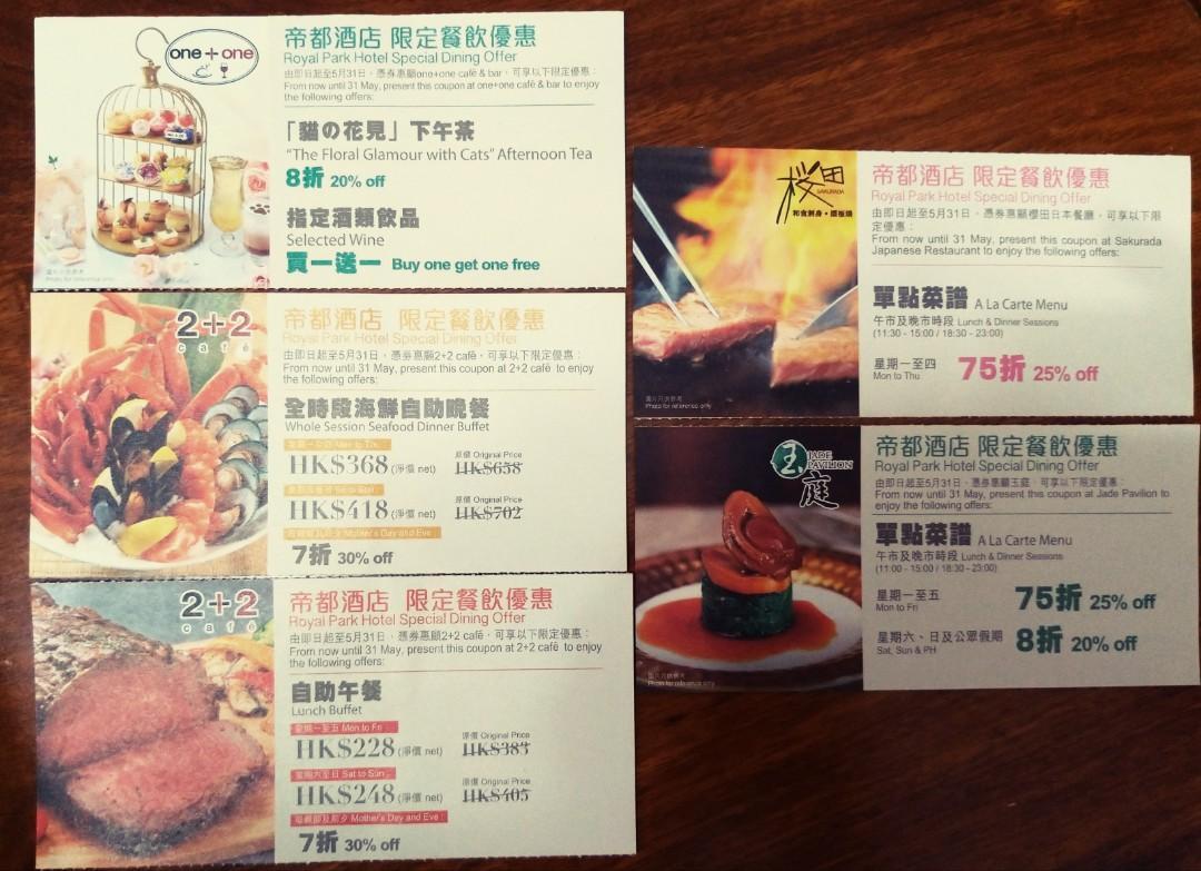帝都酒店Buffet, 2+2cafe, Tea飲食優惠券5張