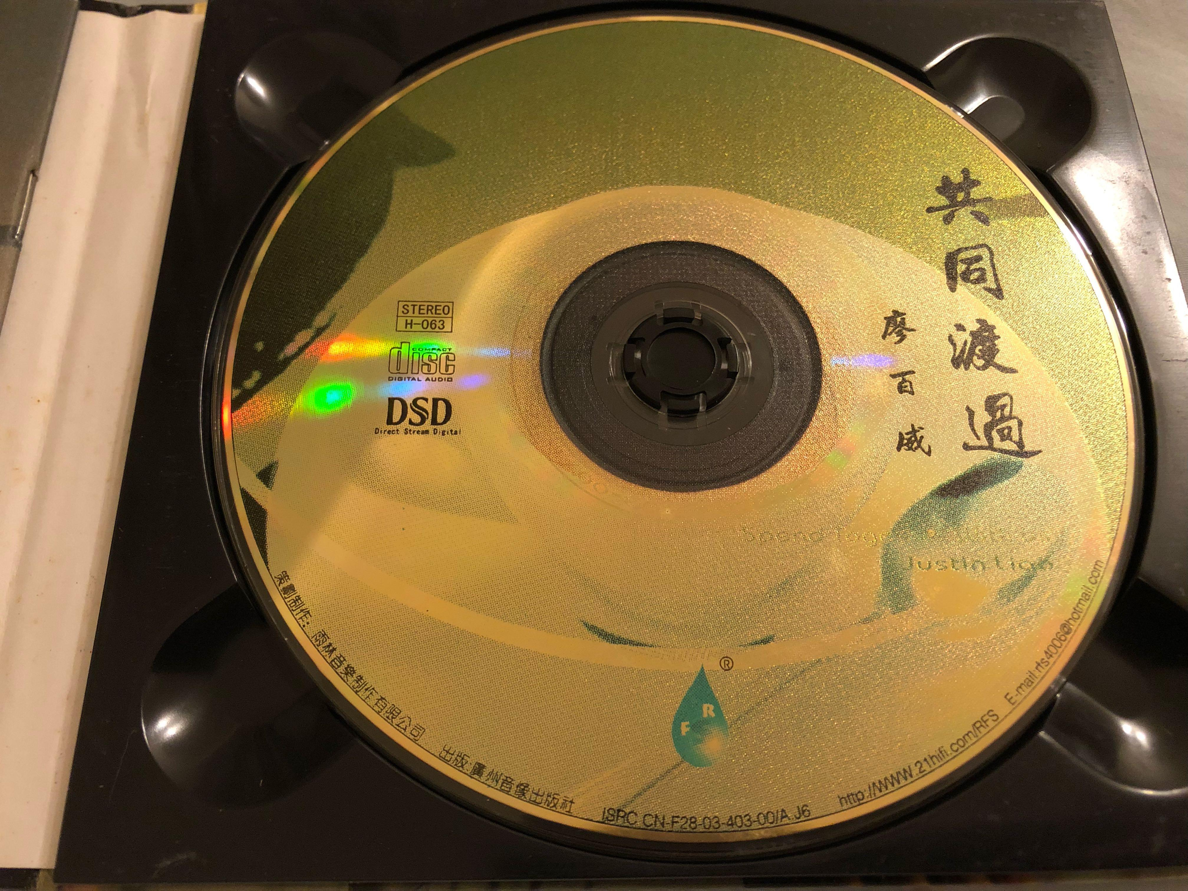 CD:廖百威 共同渡過 Justin Spend Together with Us