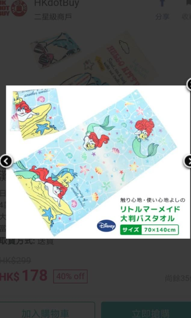 PO Minion Towel