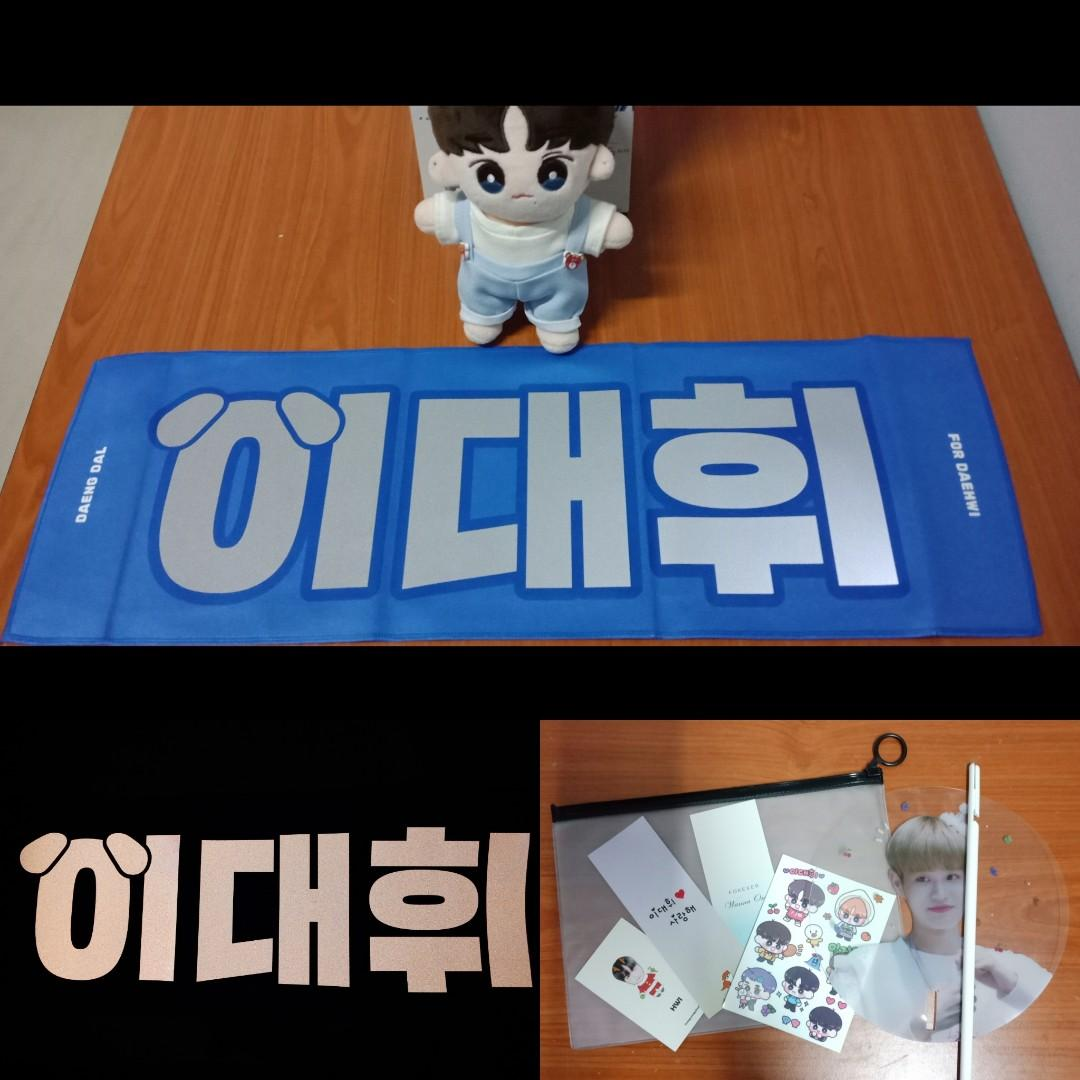 [WTS] Daehwi reflection slogan by fansites❤️ {Freegifts will be given}