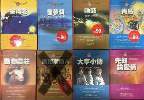 [二手]口袋書 小說 大亨小傳 分售與合售皆可 一本60元