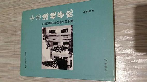 書籍:香港達德書院