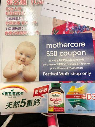 Mothercare $50 Coupon(包郵)