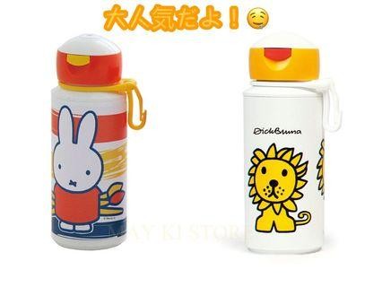 日本直送 荷蘭製造 Dick Bruna Design Miffy Lion Pop-up Bottle 米菲 獅子 彈出式 水瓶 水樽