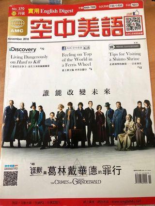 空中美語雜誌 2018年11月號 (近全新)