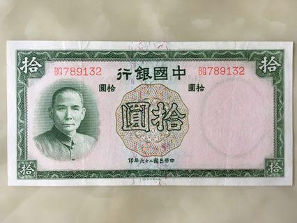 China bank note 1937