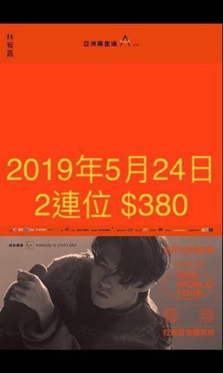 林宥嘉 香港演唱會 2019 岀讓$380 2連位