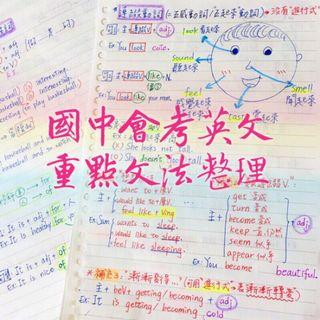🔥國中會考英文筆記🔥補教老師親筆手寫(彩色印刷)📝重點秘笈⭐️考前衝刺💯