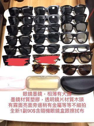🚚 太陽眼鏡 墨鏡眼鏡