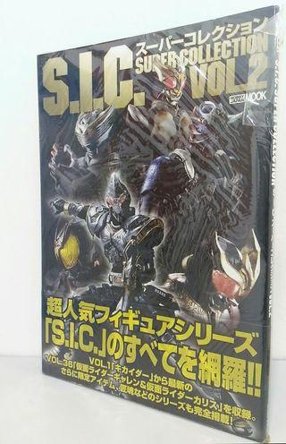 SIC Super Collection vol 2 Hobby Japan MOOK