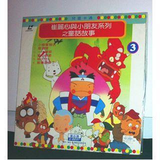 全新臺灣絕版雷射影碟臺產卡通動畫電影 LD (與小朋友系列之童話故事第三集---崔麗心) brand new Taiwan laserdisc