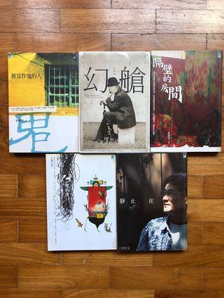 🚚 Chinese novels -Taiwan version