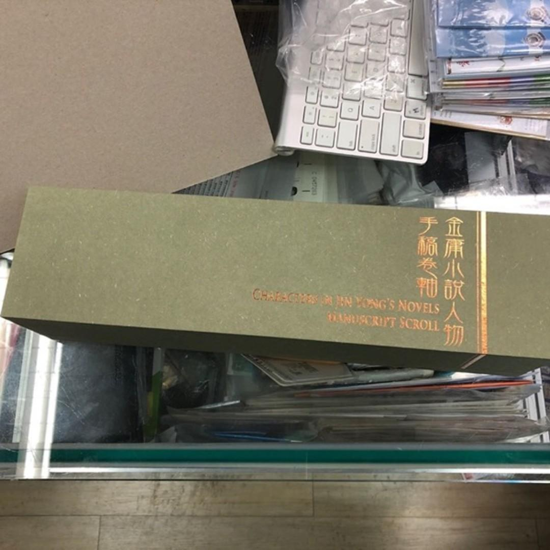 香港金庸小說人物手稿卷軸,歡迎到好旺角103直接購買,請自備購物袋.