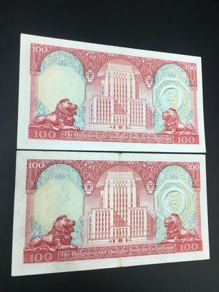 1982年+1983年匯豐銀行胭脂紅