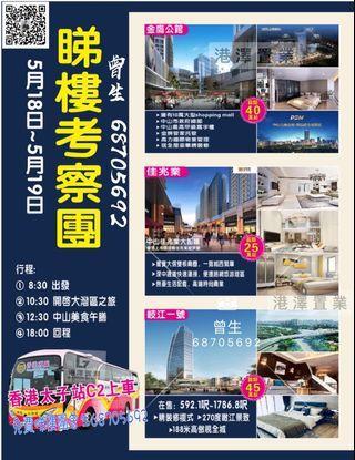 中山珠海免費睇樓團,香港太子地鐵站上車,發展商贊助包接送來回包午餐