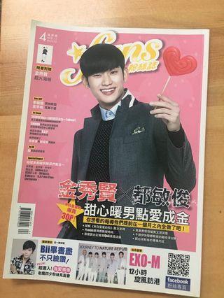 Fans 粉絲誌 vol.109 2014年4月號 金秀賢